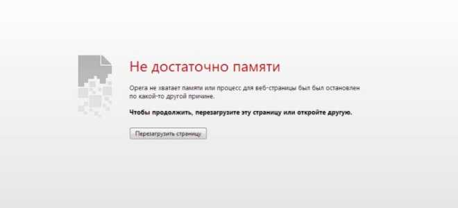 Недостаточно памяти в браузере Opera. Что делать?