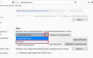 Как поменять язык в фаерфоксе на русский