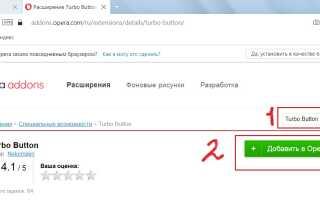 Как в новой версии браузера Опера включить режим турбо