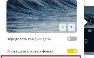 Как убрать фон в Яндекс браузере