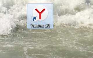 Как в яндекс браузере сделать стартовую страницу яндекс