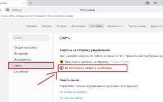 Как убрать уведомления в яндекс браузере от сайтов