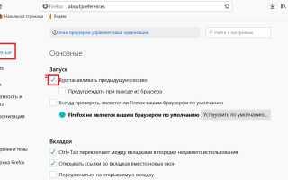 Как сохранить открытые вкладки в Firefox