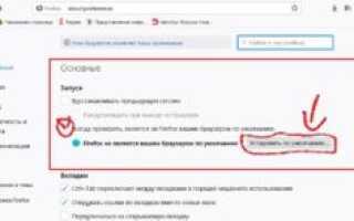 Как убрать браузер по умолчанию Опера