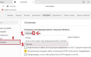 Как отключить автозагрузку яндекс браузера при включении компьютера