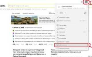 Как запретить сайт в яндекс браузере чтобы не открывался