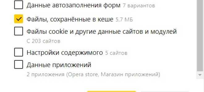 Как почистить кэш в браузере Yandex