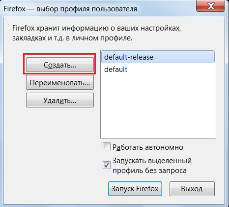 Создать пользователя