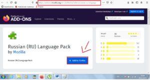 Mozilla языковой пакет