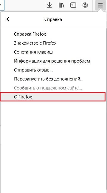 О Фаерфокс