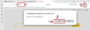 Блокировка веб-сайта
