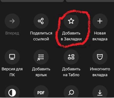 На телефоне сохранение сайта